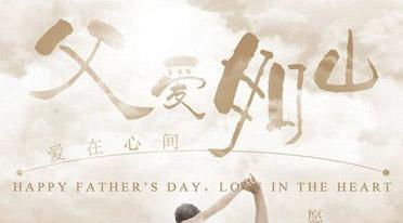 父亲,谢谢你