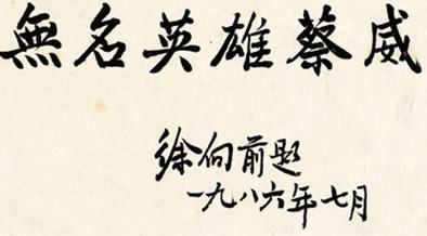 蔡威:暗战长征解密(二)