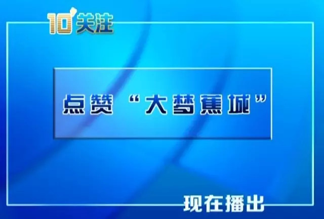 """宁德电视台《十分关注》居然播了""""大梦蕉城""""的这些秘密"""