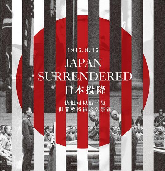 千万别忘了:今天是日本投降纪念日!