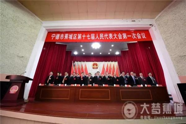 蕉城区第十七届人民代表大会第一次会议隆重开幕