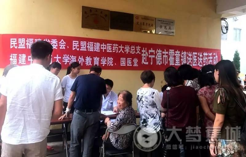"""点赞!来霍童送医送药的人除了他们,还有台湾""""准医生"""""""